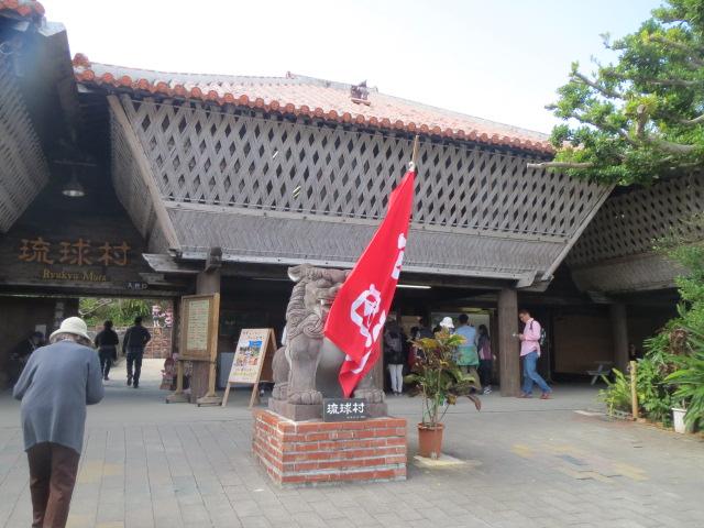 琉球村・4.JPG