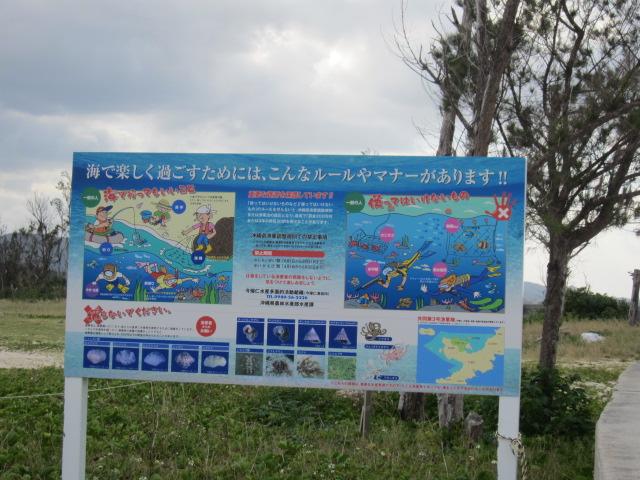 2・古宇利大橋の標.JPG