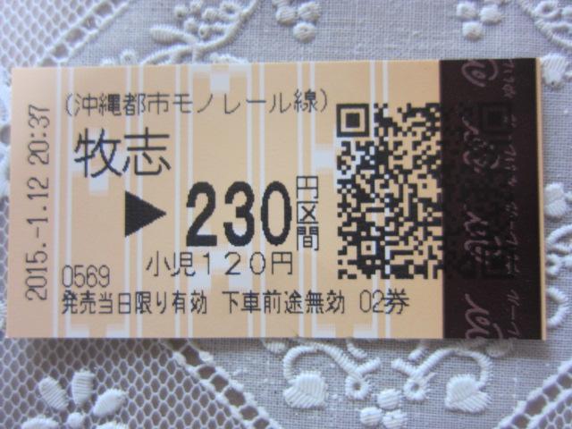 3・モノレール切符.JPG